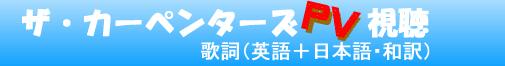 カーペンターズ PV視聴+歌詞(英語 日本語訳 和訳)